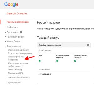 Как ускорить индексацию страницы в Гугле