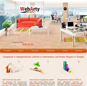 Веб-студия Вебарти