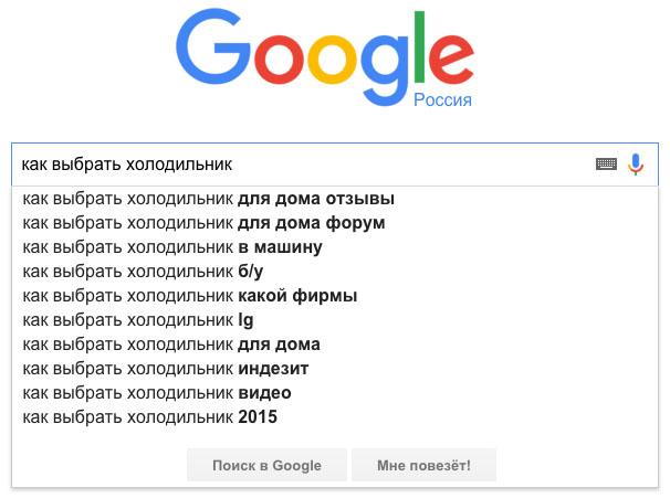 Подсказки Гугл