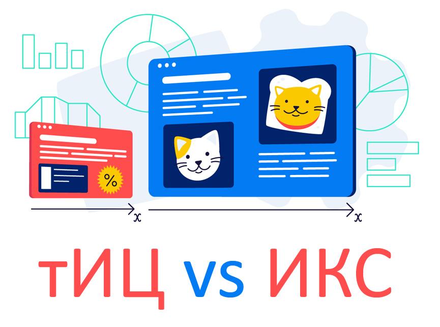 Яндекс заменил тИЦ на ИКС - индекс качества сайта